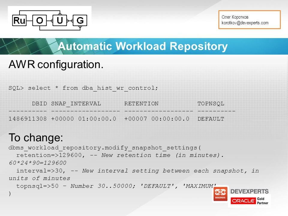 Олег Коротков korotkov@devexperts.com Automatic Workload Repository AWR configuration.