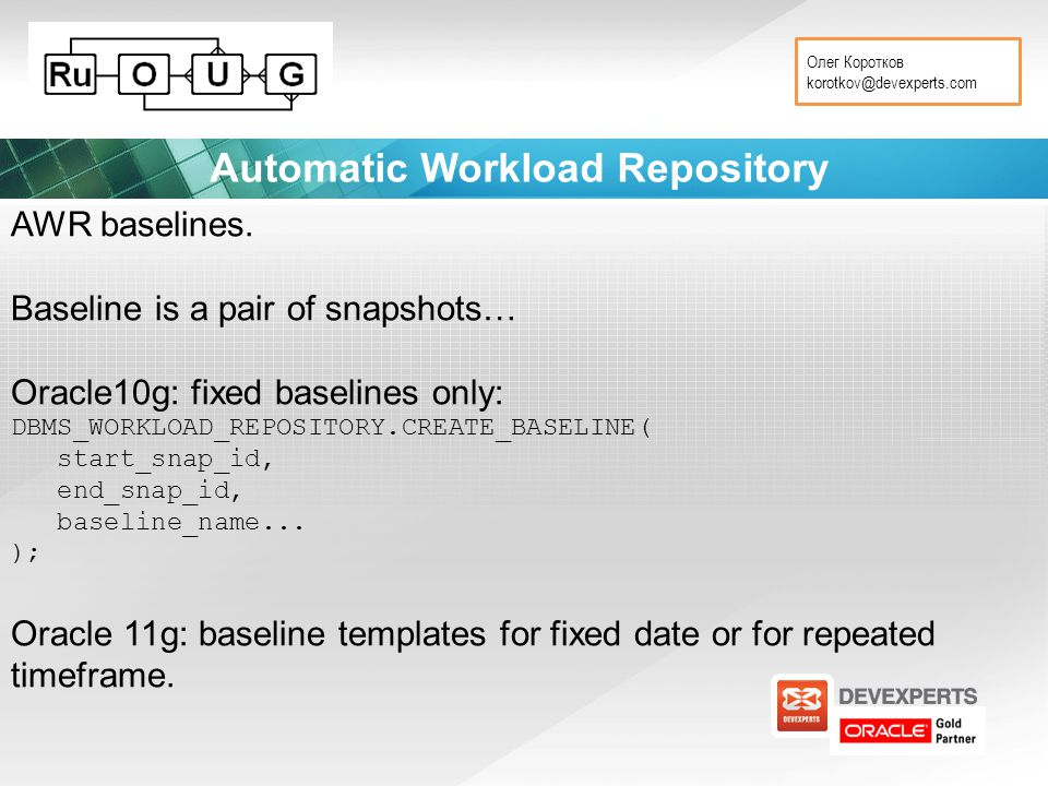 Олег Коротков korotkov@devexperts.com Automatic Workload Repository AWR baselines.