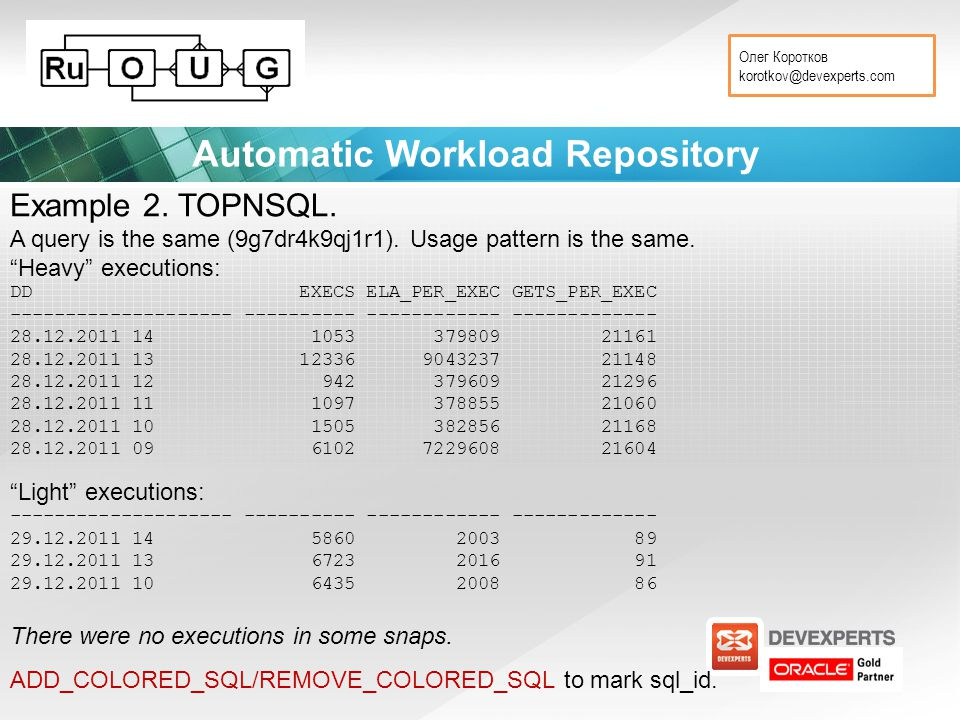 Олег Коротков korotkov@devexperts.com Automatic Workload Repository Example 2.