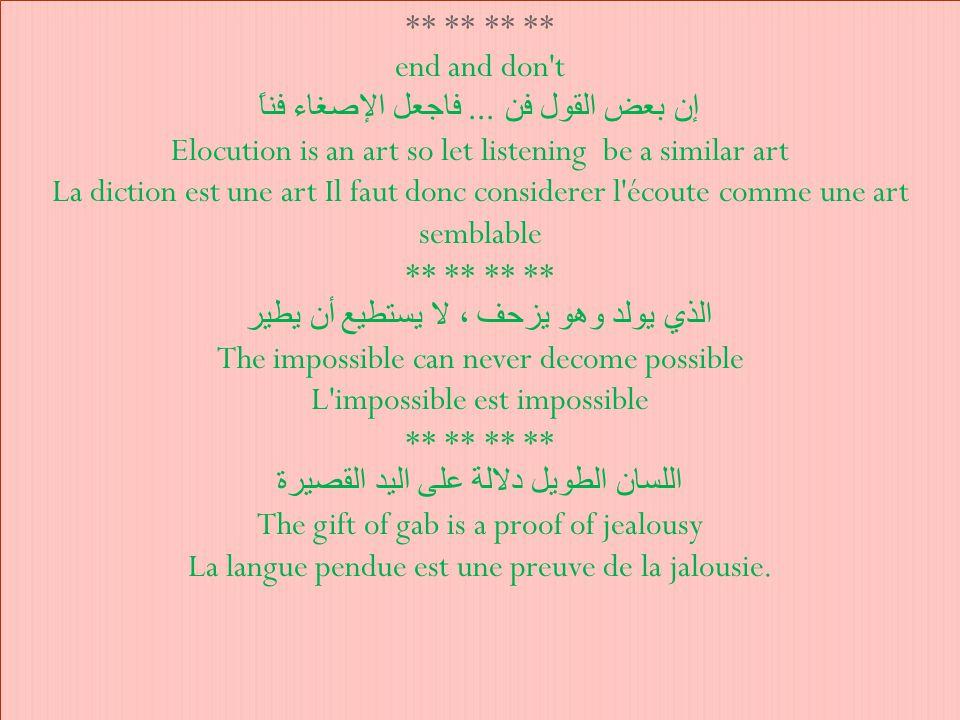 ** ** ** ** end and don t إن بعض القول فن...