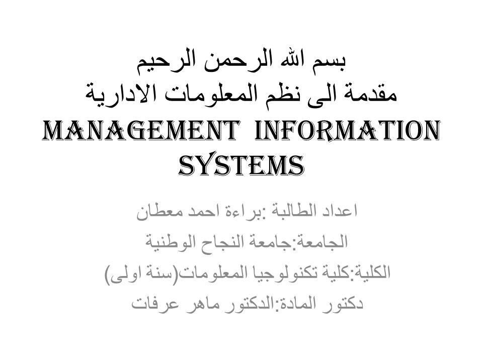 2.Management information systems (MIS) : Serve middle management.