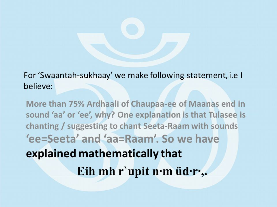 More than 75% Ardhaali of Chaupaa-ee of Maanas end in sound 'aa' or 'ee', why.