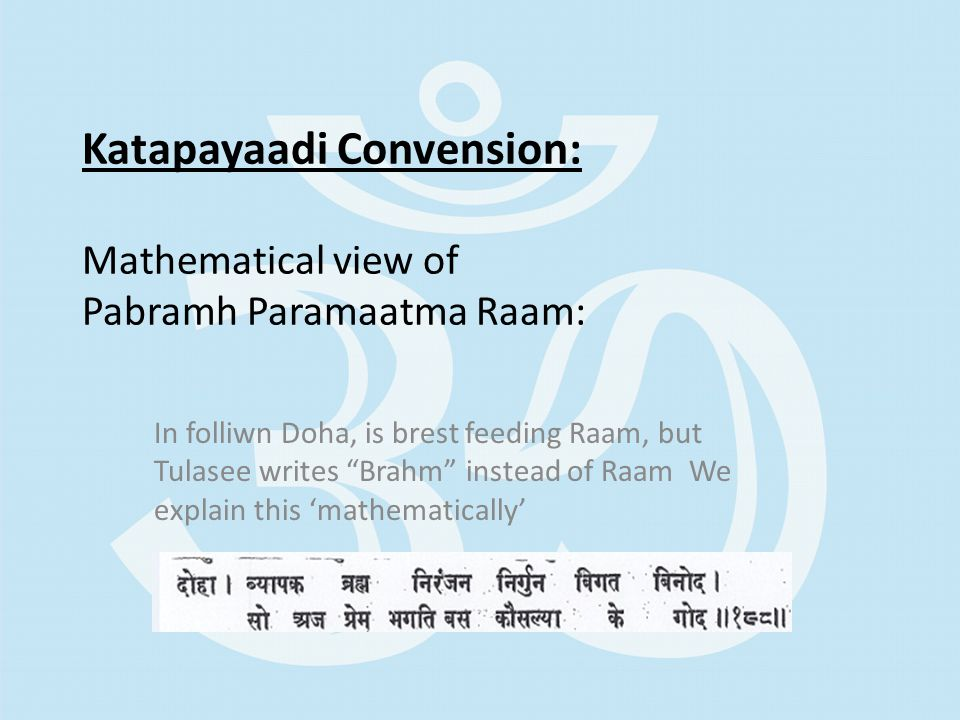 Katapayaadi Convension: Mathematical view of Pabramh Paramaatma Raam: In folliwn Doha, is brest feeding Raam, but Tulasee writes Brahm instead of Raam We explain this 'mathematically'