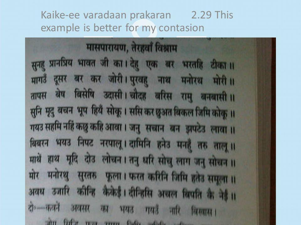 Kaike-ee varadaan prakaran2.29 This example is better for my contasion