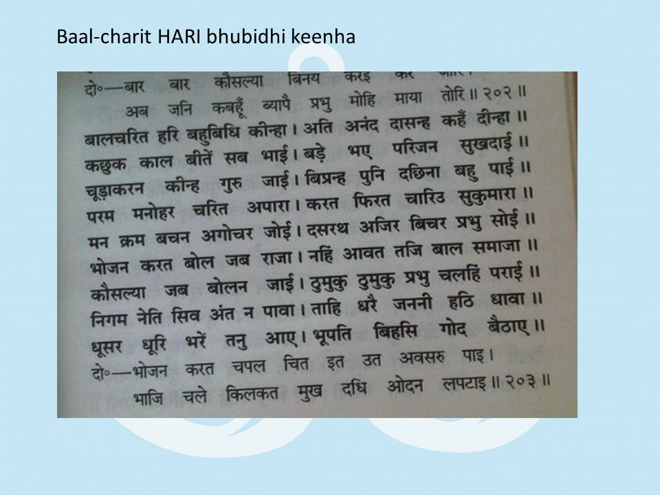 Baal-charit HARI bhubidhi keenha