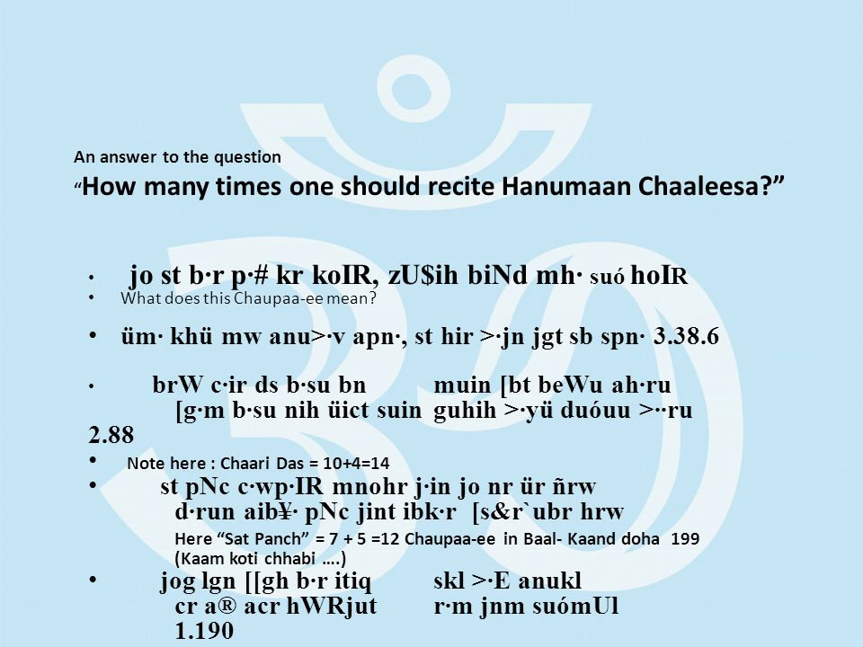 An answer to the question How many times one should recite Hanumaan Chaaleesa jo st b·r p·# kr koIR, zU$ih biNd mh· suó hoI R What does this Chaupaa-ee mean.