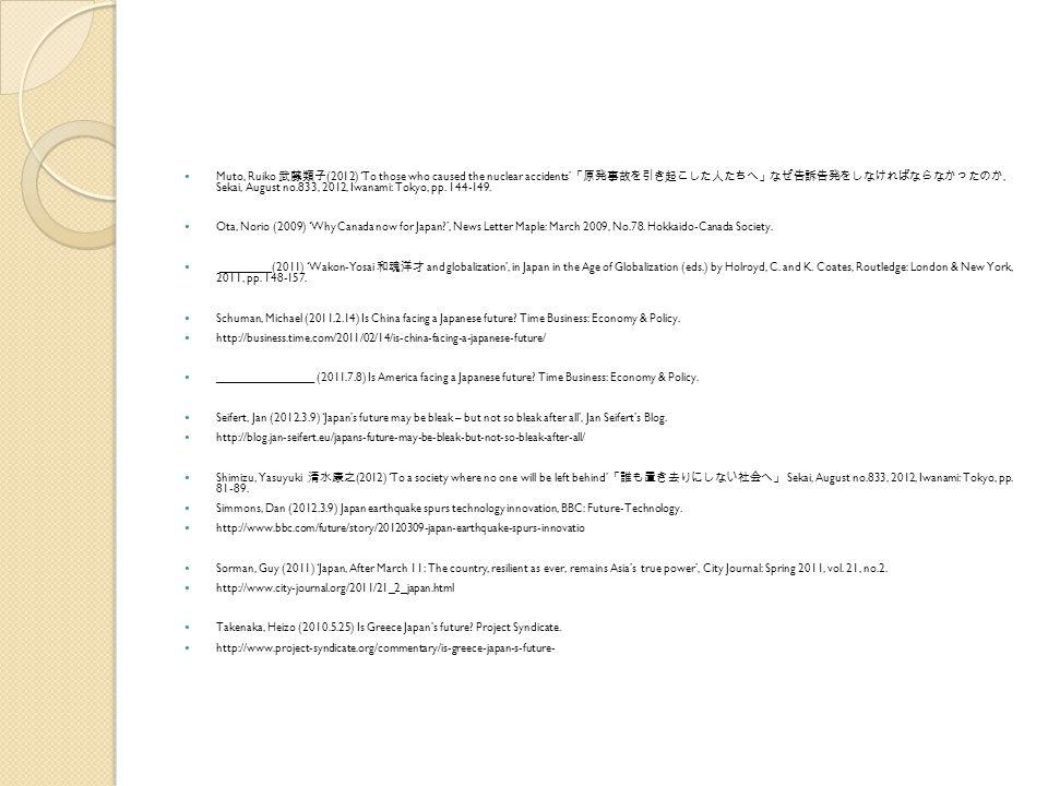 Muto, Ruiko 武藤類子 (2012) 'To those who caused the nuclear accidents' 「原発事故を引き起こした人たちへ」なぜ告訴告発をしなければならなかったのか, Sekai, August no.833, 2012, Iwanami: Tokyo, pp.