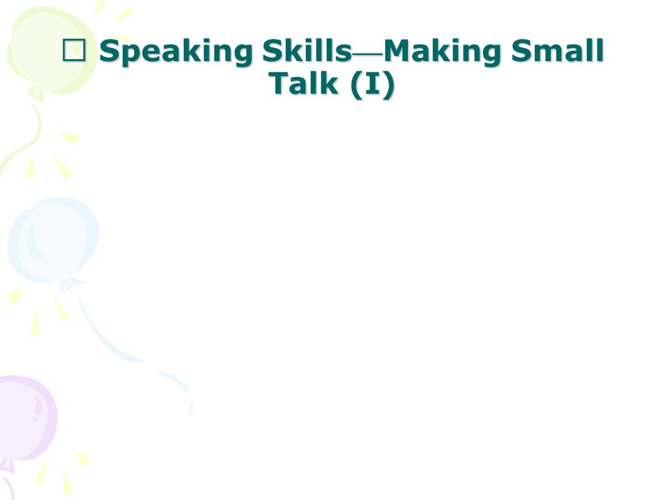 Ⅲ Speaking Skills — Making Small Talk (I)
