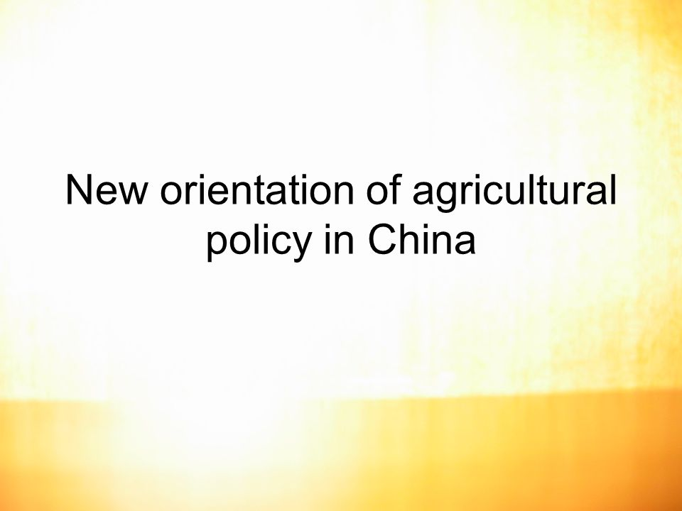 New orientation of agricultural policy in China