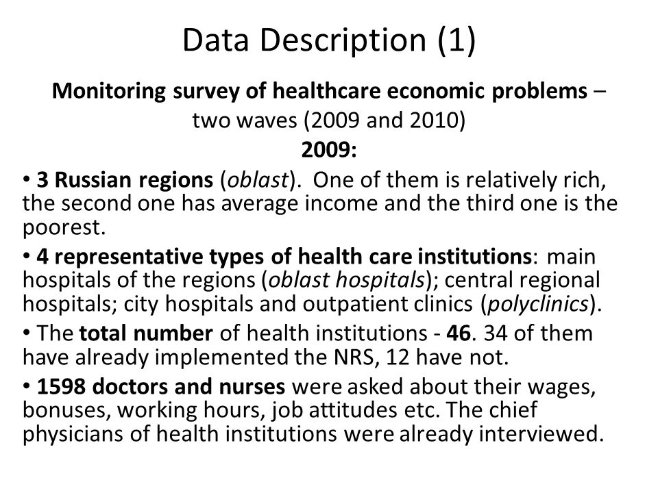 Data Description (1) Monitoring survey of healthcare economic problems – two waves (2009 and 2010) 2009: 3 Russian regions (oblast).