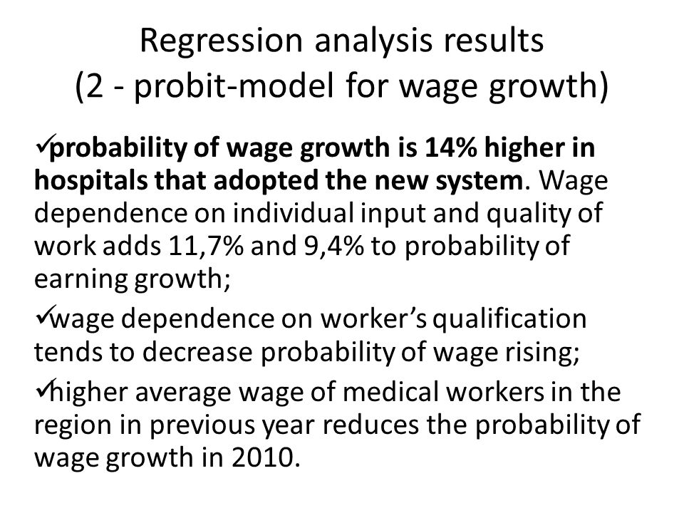 Regression analysis results (2 - probit-model for wage growth) probability of wage growth is 14% higher in hospitals that adopted the new system.
