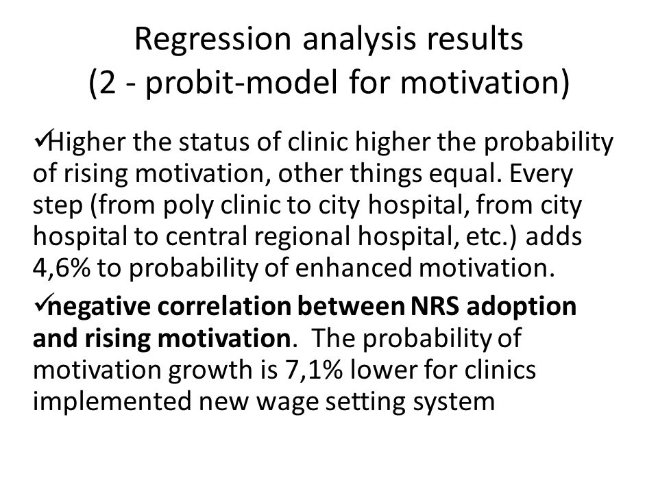 Regression analysis results (2 - probit-model for motivation) Higher the status of clinic higher the probability of rising motivation, other things equal.