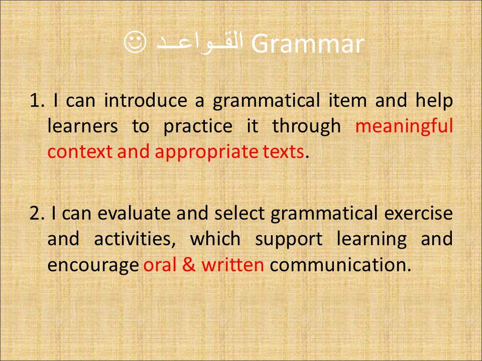 Grammar القــواعــد 1.