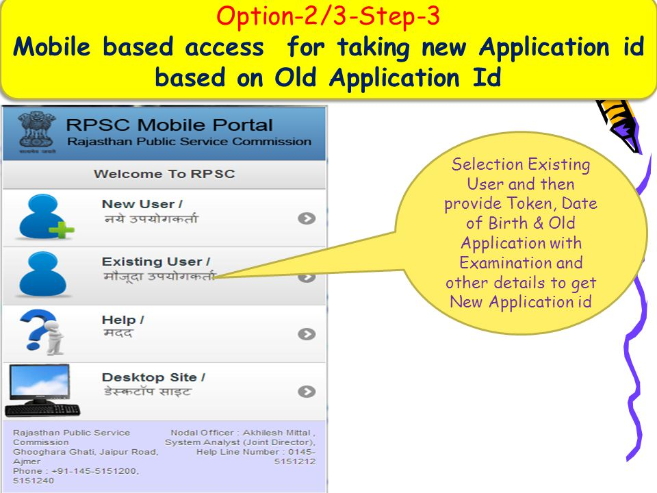 Option-2/3-Step-3 Mobile based access for taking new Application id based on Old Application Id Option-2/3-Step-3 Mobile based access for taking new Application id based on Old Application Id Selection Existing User and then provide Token, Date of Birth & Old Application with Examination and other details to get New Application id