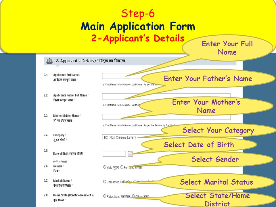 Step-6 Main Application Form 2-Applicant's Details Step-6 Main Application Form 2-Applicant's Details Enter Your Full Name Enter Your Father's Name Select Gender Select Marital Status Select Your Category Select State/Home District Enter Your Mother's Name Select Date of Birth
