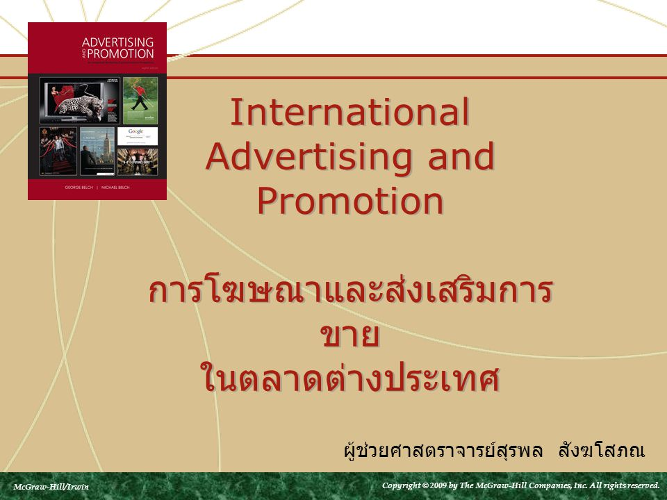 International Advertising and Promotion การโฆษณาและส่งเสริมการ ขาย ในตลาดต่างประเทศ McGraw-Hill/Irwin Copyright © 2009 by The McGraw-Hill Companies, Inc.