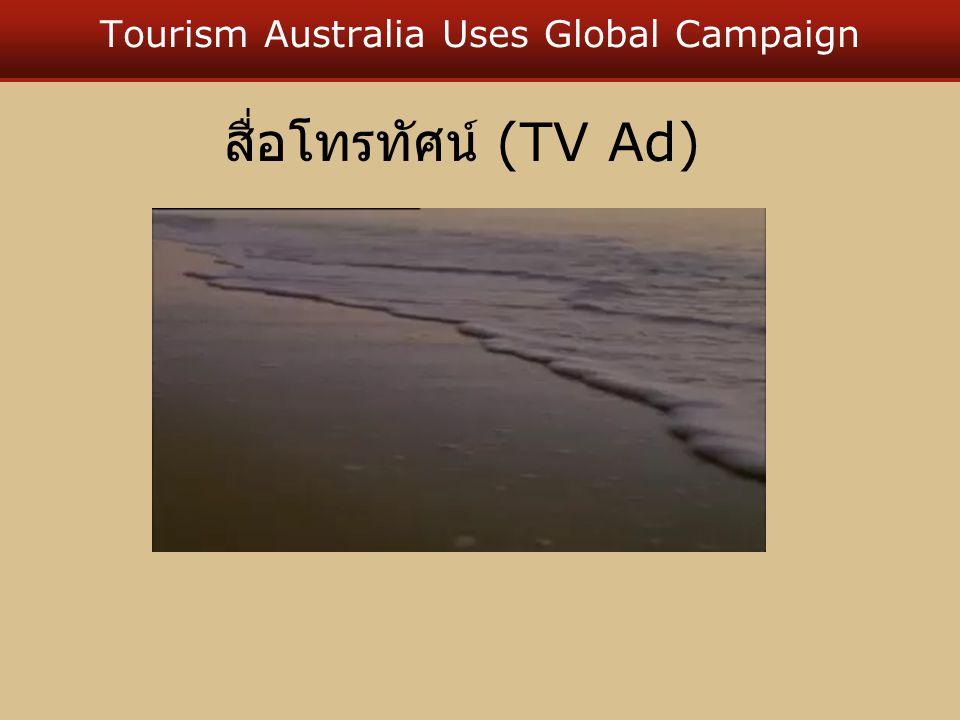 Tourism Australia Uses Global Campaign สื่ออินเตอร์เน็ต (Online Ad)