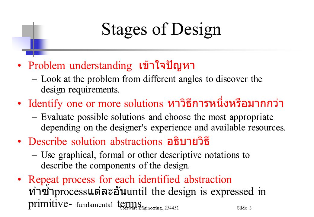 Software Engineering, 254451 Slide 14 Top-down Design In principle, top-down design involves starting at the uppermost components in the hierarchy and working down the hierarchy level by level.