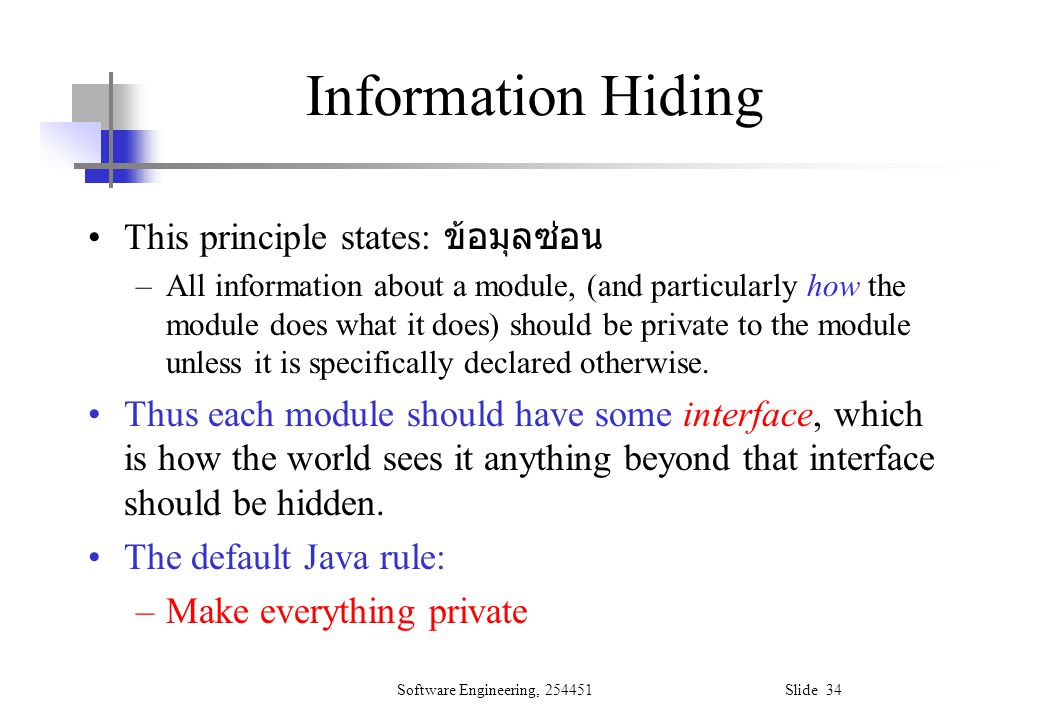 Software Engineering, 254451 Slide 34 Information Hiding This principle states: ข้อมุลซ่อน –All information about a module, (and particularly how the