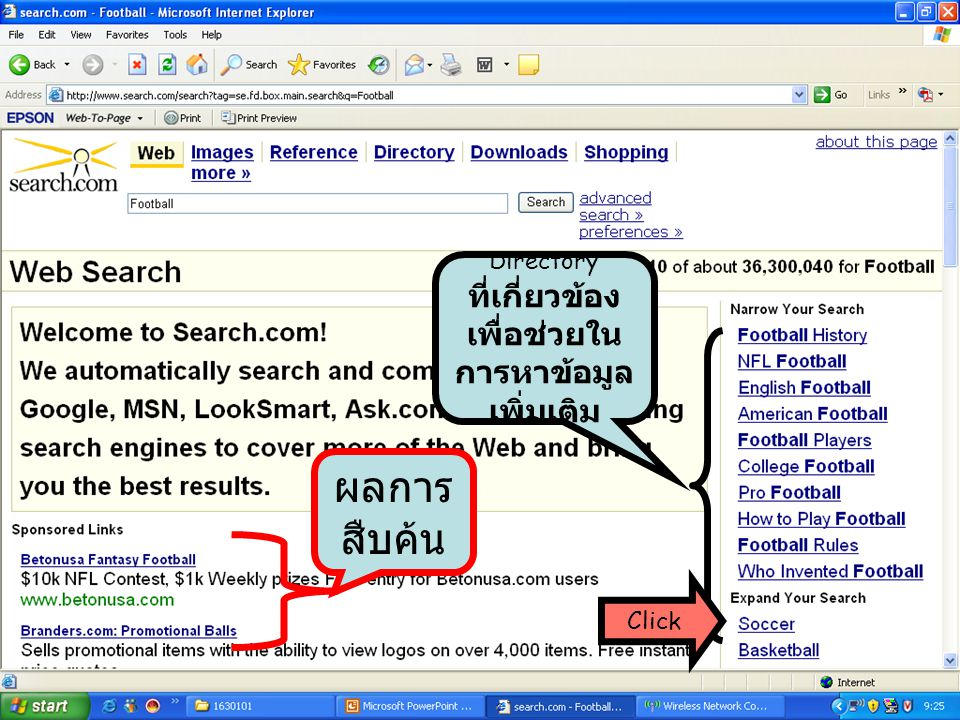ผลการ สืบค้น Directory ที่เกี่ยวข้อง เพื่อช่วยใน การหาข้อมูล เพิ่มเติม Click