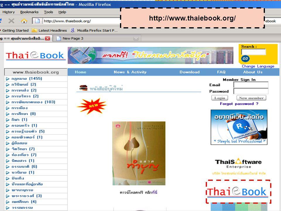 http://www.thaiebook.org/