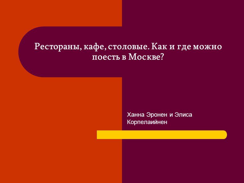 Рестораны, кафе, столовые. Как и где можно поесть в Москве Ханна Эронен и Элиса Корпелаийнен