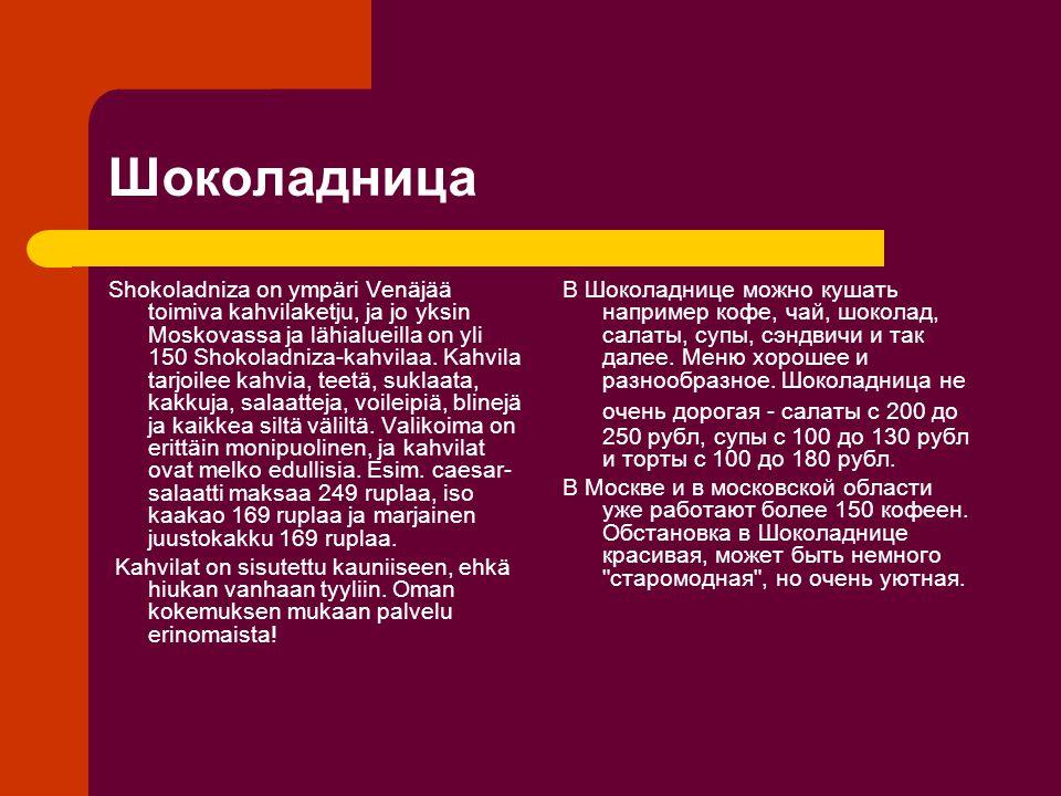 Шоколадница Shokoladniza on ympäri Venäjää toimiva kahvilaketju, ja jo yksin Moskovassa ja lähialueilla on yli 150 Shokoladniza-kahvilaa.