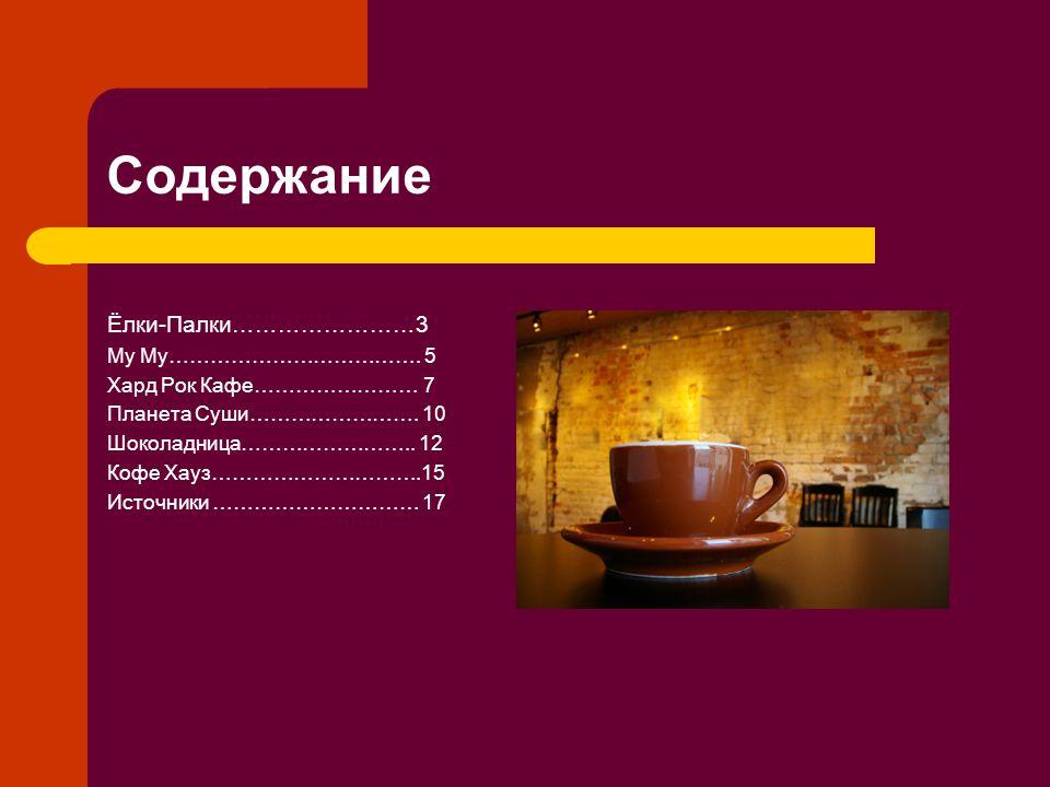 Содержание Ёлки-Палки……………………3 My My………………………………. 5 Хард Рок Кафе…………………… 7 Планетa Суши…………………….