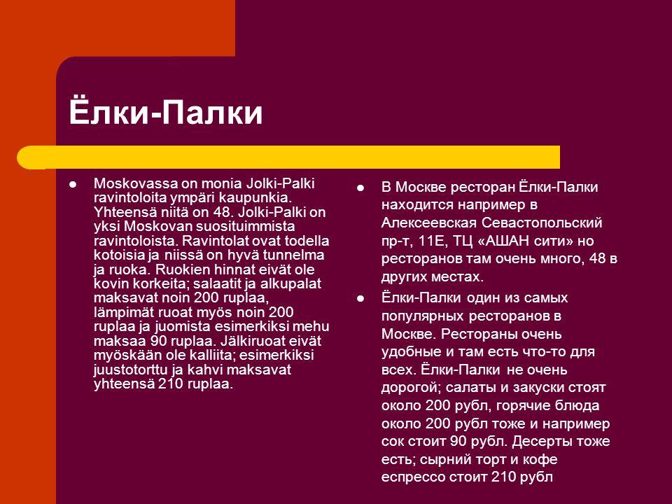 Ёлки-Палки Moskovassa on monia Jolki-Palki ravintoloita ympäri kaupunkia.