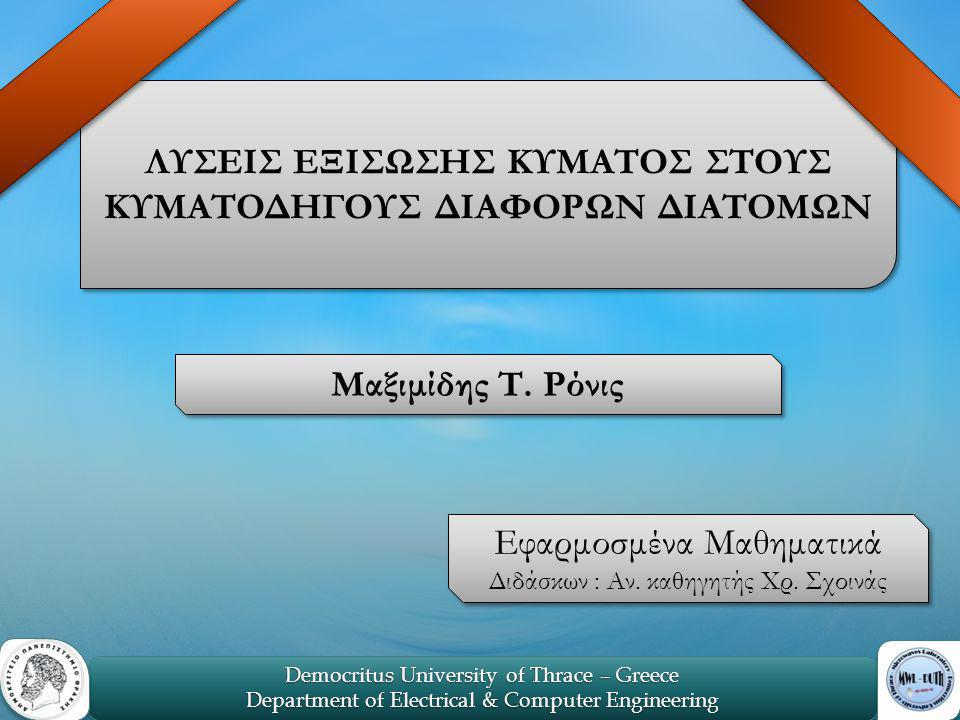 1 Democritus University of Thrace – Greece Department of Electrical & Computer Engineering Democritus University of Thrace – Greece Department of Electrical & Computer Engineering ΛΥΣΕΙΣ ΕΞΙΣΩΣΗΣ ΚΥΜΑΤΟΣ ΣΤΟΥΣ ΚΥΜΑΤΟΔΗΓΟΥΣ ΔΙΑΦΟΡΩΝ ΔΙΑΤΟΜΩΝ Μαξιμίδης Τ.