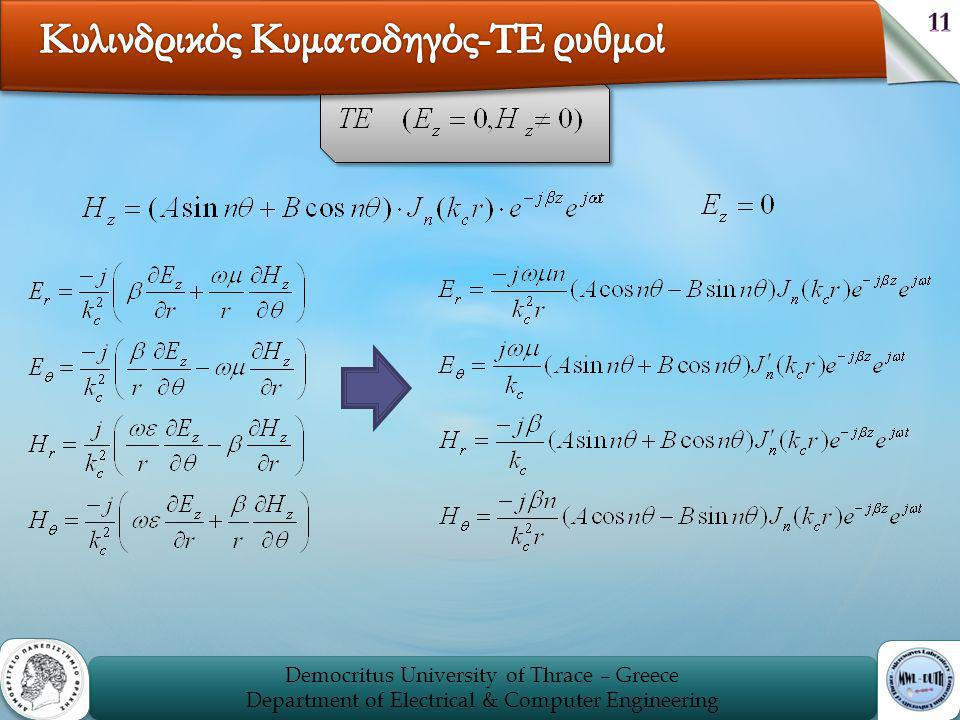 11 Democritus University of Thrace – Greece Department of Electrical & Computer Engineering Democritus University of Thrace – Greece Department of Ele