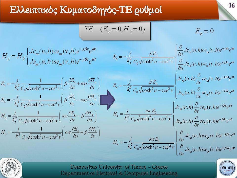 16 Democritus University of Thrace – Greece Department of Electrical & Computer Engineering Democritus University of Thrace – Greece Department of Ele