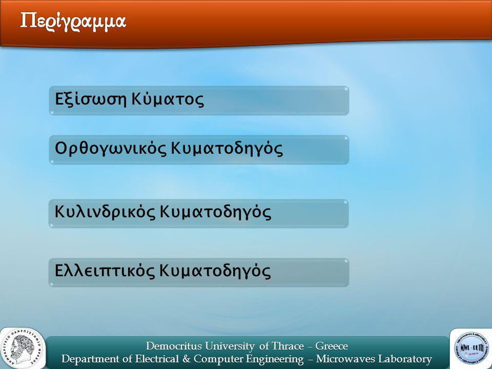 Democritus University of Thrace – Greece Department of Electrical & Computer Engineering – Microwaves Laboratory Democritus University of Thrace – Gre