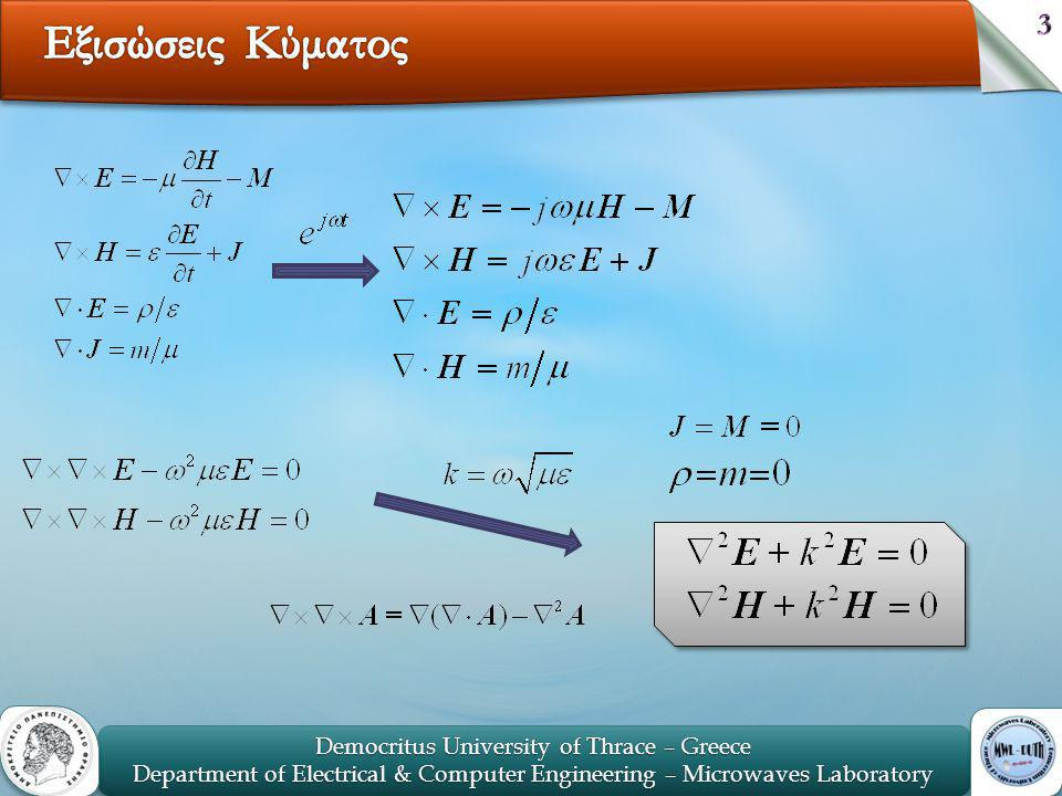 3 Democritus University of Thrace – Greece Department of Electrical & Computer Engineering – Microwaves Laboratory Democritus University of Thrace – G