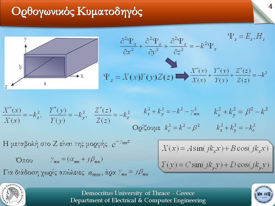 4 Democritus University of Thrace – Greece Department of Electrical & Computer Engineering Democritus University of Thrace – Greece Department of Elec