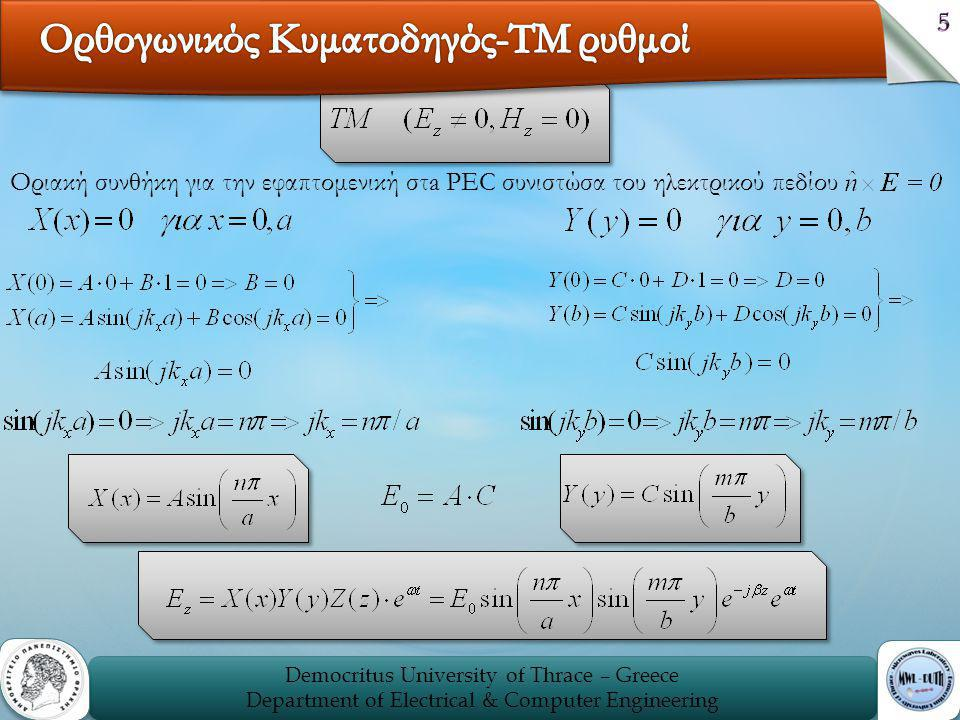 5 Democritus University of Thrace – Greece Department of Electrical & Computer Engineering Democritus University of Thrace – Greece Department of Elec