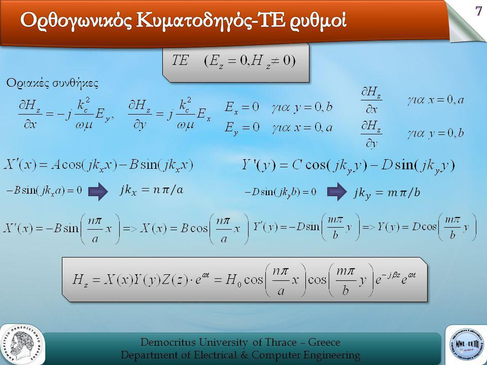 7 Democritus University of Thrace – Greece Department of Electrical & Computer Engineering Democritus University of Thrace – Greece Department of Elec