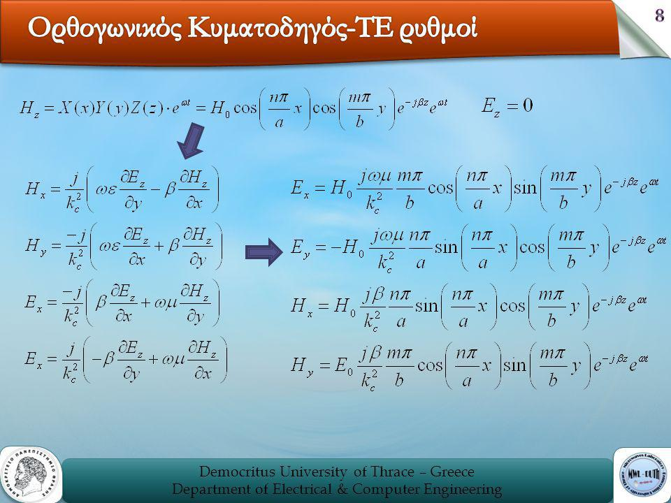 8 Democritus University of Thrace – Greece Department of Electrical & Computer Engineering Democritus University of Thrace – Greece Department of Elec