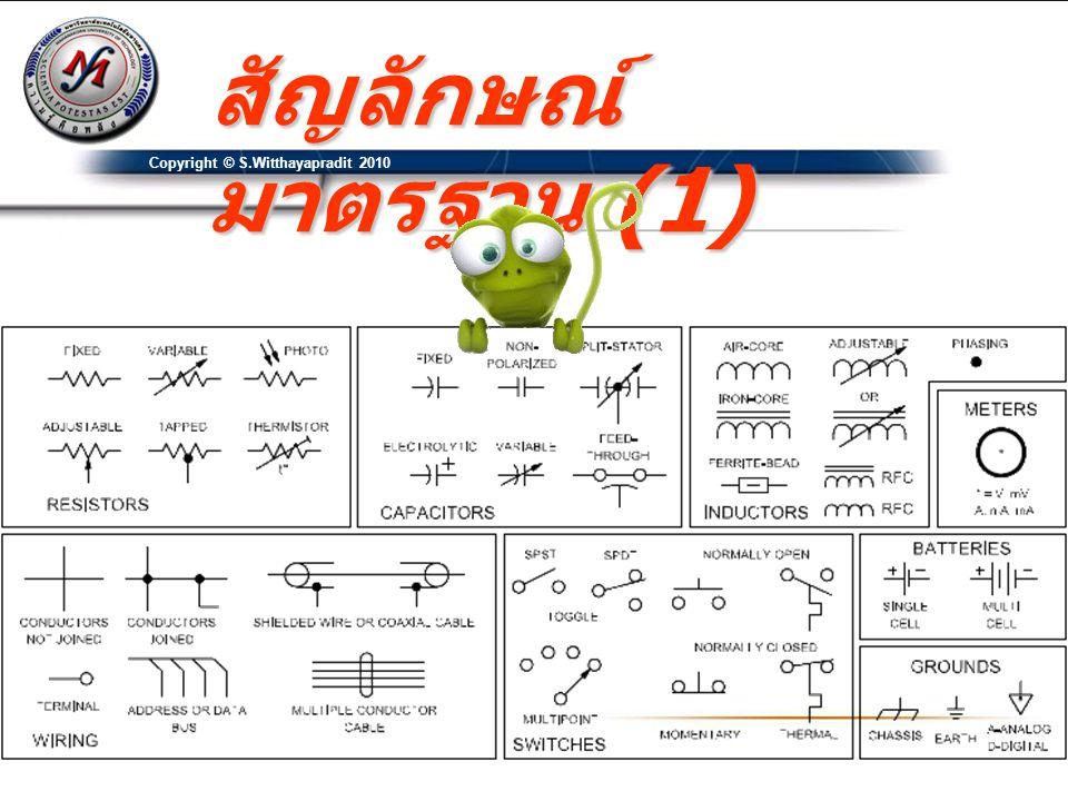 สัญลักษณ์ มาตรฐาน (1) Copyright © S.Witthayapradit 2010
