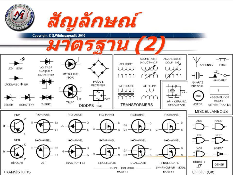 สัญลักษณ์ มาตรฐาน (3) Copyright © S.Witthayapradit 2010