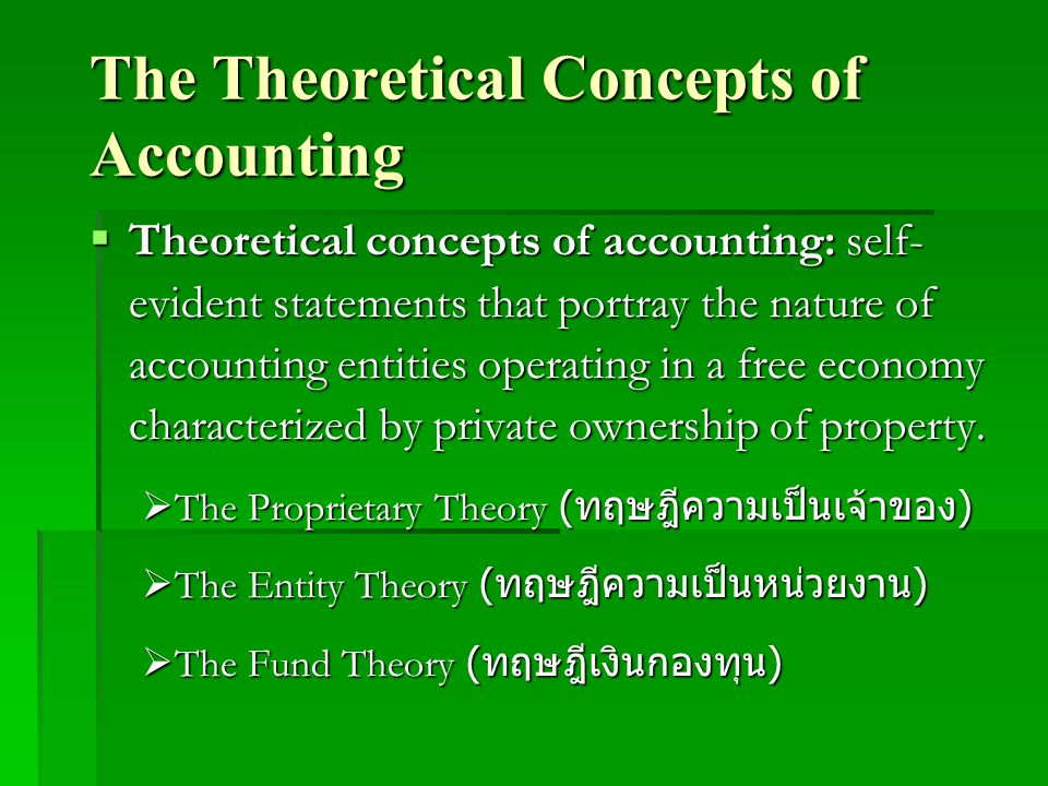 The Theoretical Concepts of Accounting  Theoretical concepts of accounting: self- evident statements that portray the nature of accounting entities o