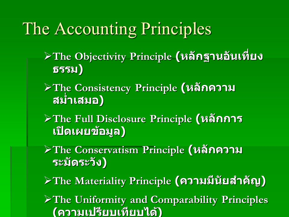 The Accounting Principles  The Objectivity Principle ( หลักฐานอันเที่ยง ธรรม )  The Consistency Principle ( หลักความ สม่ำเสมอ )  The Full Disclosur