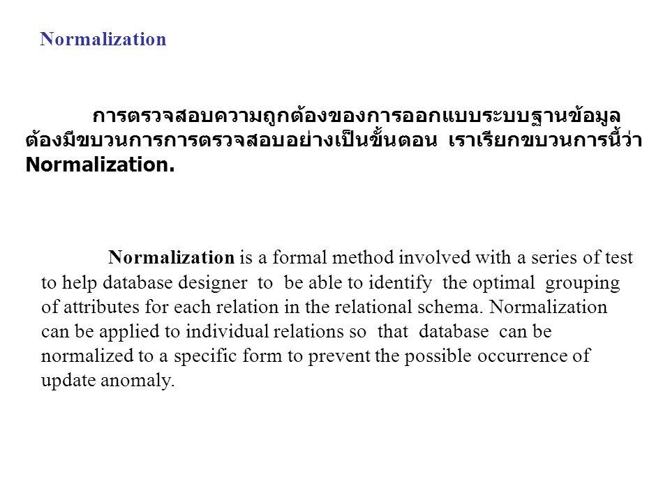 การตรวจสอบความถูกต้องของการออกแบบระบบฐานข้อมูล ต้องมีขบวนการการตรวจสอบอย่างเป็นขั้นตอน เราเรียกขบวนการนี้ว่า Normalization. Normalization is a formal