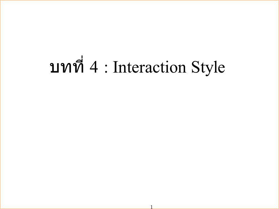 1 บทที่ 4 : Interaction Style