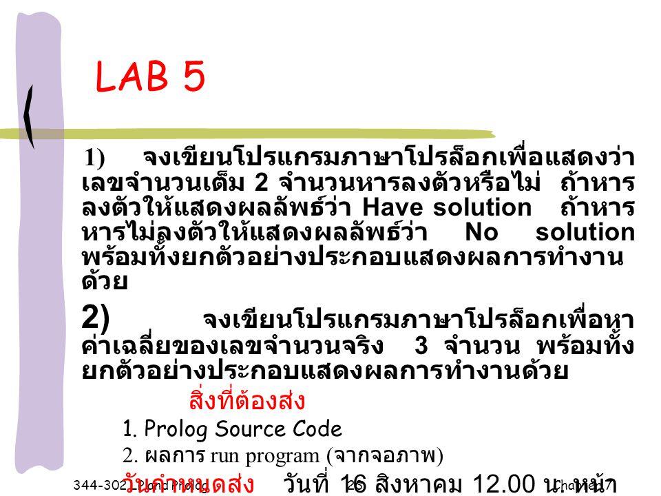 344-302 LP and Prolog Chapter 723 LAB 5 1) จงเขียนโปรแกรมภาษาโปรล็อกเพื่อแสดงว่า เลขจำนวนเต็ม 2 จำนวนหารลงตัวหรือไม่ ถ้าหาร ลงตัวให้แสดงผลลัพธ์ว่า Hav