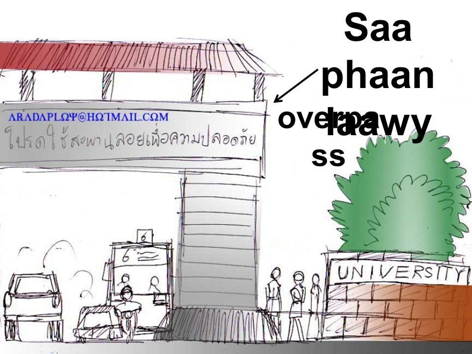 Saa phaan laawy overpa ss