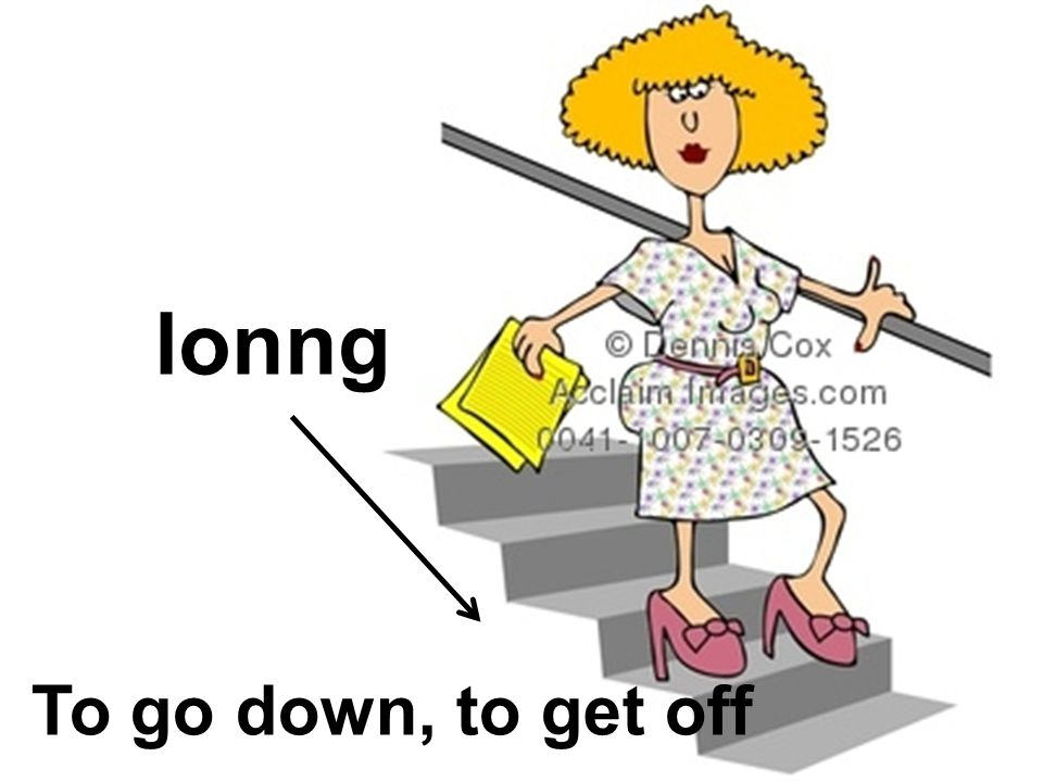 lonng To go down, to get off