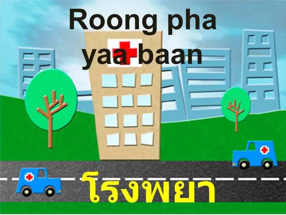 Roong pha yaa baan โรงพยา บาล