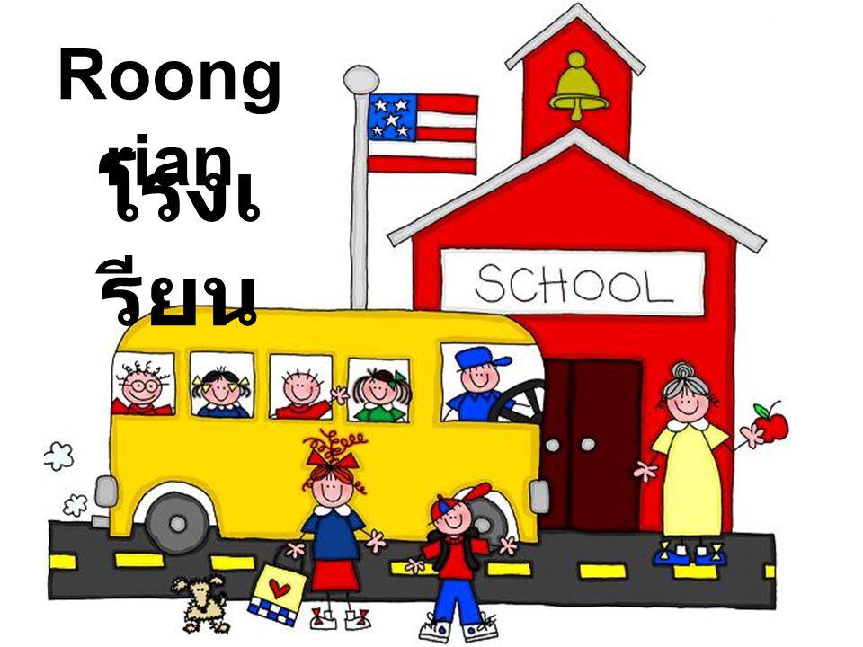Roong rian โรงเ รียน