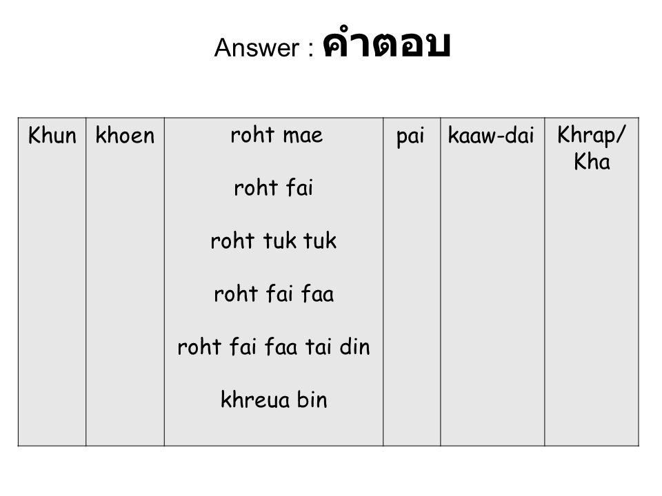 Answer : คำตอบ Khunkhoen roht mae roht fai roht tuk tuk roht fai faa roht fai faa tai din khreua bin paikaaw-daiKhrap/ Kha